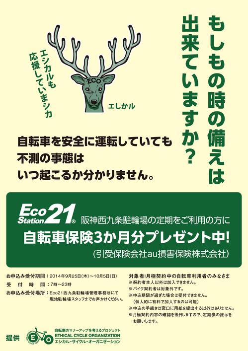 nishikujo_poster.jpg