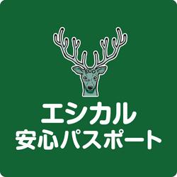 エシカル安心サポートロゴ.jpg